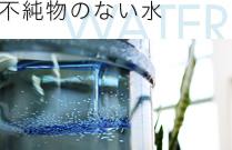 不純物のない水